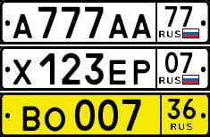 бланки на постановки 2014 транспортного учет средства