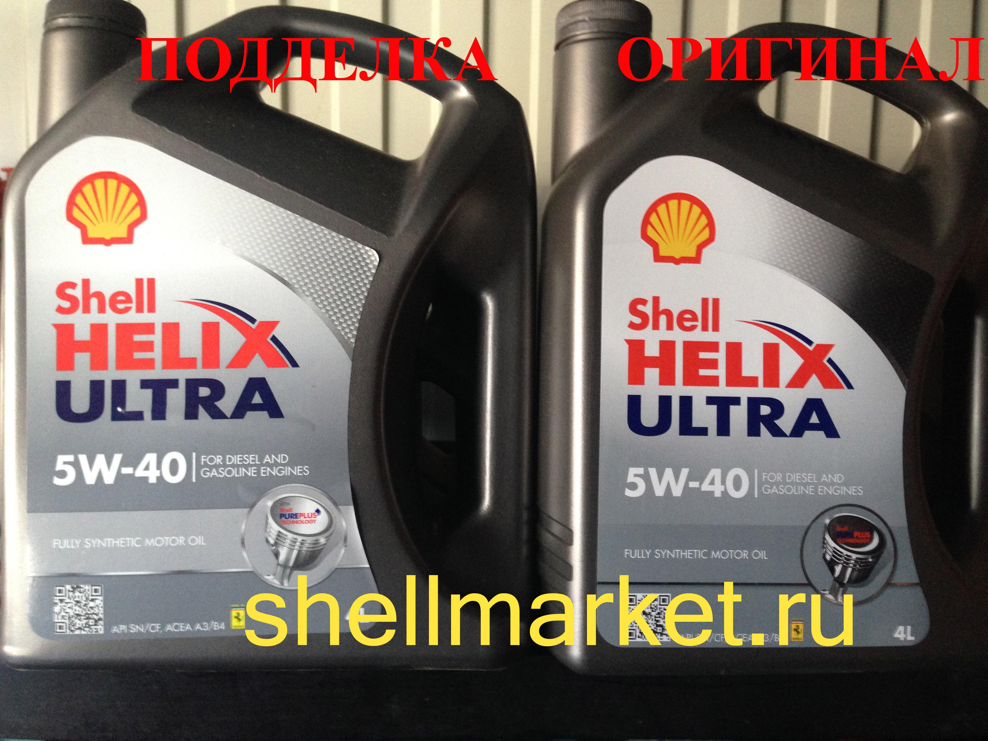 Shell Helix Hx8 Оригинал