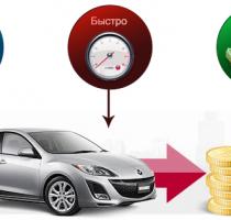 Срочный выкуп авто: преимущества и недостатки. фото