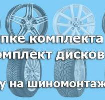 Магазин «ТитанШина»   высокое качество и низкие цены! Широкий ассортимент покрышек и автодисков! фото